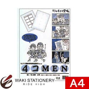 アイシー 4コマ漫画専用原稿用紙 4コMEN A4 4K-A4 / 5セット