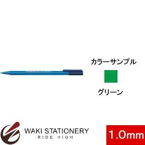 ステッドラー トリプラス カラーペン 1.0mm (インク色:グリーン) 323-5 / 10セット