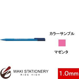 ステッドラー トリプラス カラーペン 1.0mm (インク色:マゼンタ) 323-20 / 10セット