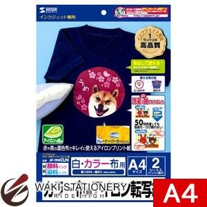 サンワサプライ インクジェットカラー布用アイロンプリント紙 A4 2シート JP-TPRCLN
