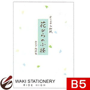 エヌビー オリジナル和紙 B5便箋 花びらの小径 あお 57310 / 10セット