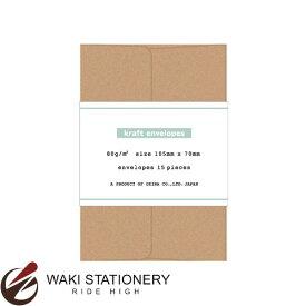 オキナ 未晒クラフト封筒 カードサイズ EMC / 10セット