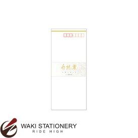 オキナ 二重封筒 白孔雀 J1473 / 10セット