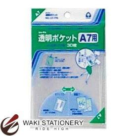 コレクト 透明ポケット A7用 CF-770 / 10セット