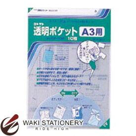 コレクト 透明ポケット A3用 CF-330