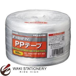 ホリアキ ビニール紐 ラップインPPテープ WIPPT-240300WH