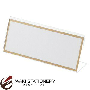 アケボノクラウン L型カード立 本体 アクリル製 巾150mm CR-KD150-T