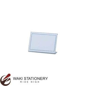 西敬 L型カード立て(塩ビ製/1.5mm厚) 55×80mm T-80 / 20セット