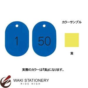 西敬 番号札 大 番号入り(1ー50) 黄 BN-L1Y(1-50)