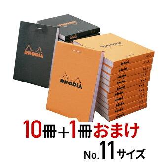 Rodia RHODIA Brock-DIA No.11 10 books set + 1 bonus