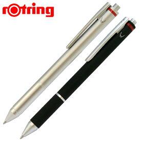ロットリング ROTRING トリオペン【ボールペン ブランド】【ボールペン】【多機能ペン】【デザイン文具】