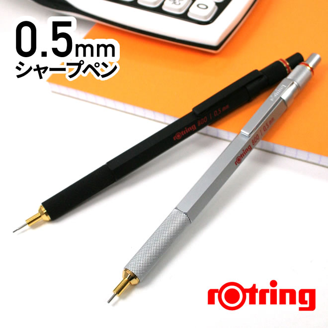 シャープペン ロットリング ROTRING 800シリーズ0.5mmシャープペンシル(リトラクタブル式)【シャーペン】【シャープペン】【デザイン文具】 【RCP】
