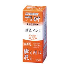マックス スタンプ台 補充インク 朱液プレミオ SA-18P 紙箱 SA-18P紙箱 朱液プレミオ / 10セット