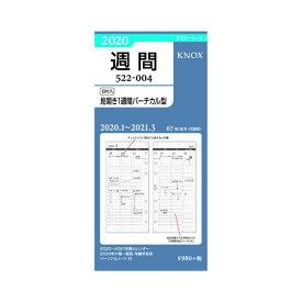 【手帳 2020年】ノックス システム手帳 リフィル 日付入 見開き1週間バーチカル型 ナロー 522-004