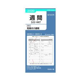 【手帳 2020年】ノックス システム手帳 リフィル 日付入 見開き2週間 ナロー 522-007