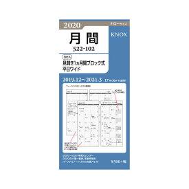 【手帳 2020年】ノックス システム手帳 リフィル 日付入 見開き1ヵ月間ブロック式平日ワイド ナロー 522-102