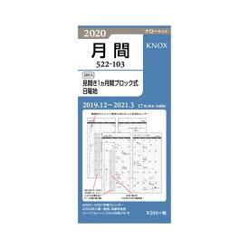 【手帳 2020年】ノックス システム手帳 リフィル 日付入 見開き1ヵ月間ブロック式日曜始 ナロー 522-103