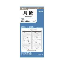 【手帳 2020年】ノックス システム手帳 リフィル 日付入 見開き1ヵ月間ホリゾンタル式 ナロー 522-106