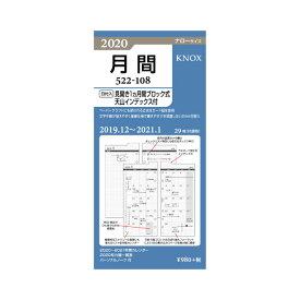 【手帳 2020年】ノックス システム手帳 リフィル 日付入 見開き1ヵ月間ブロック式天山インデックス付 ナロー 522-108