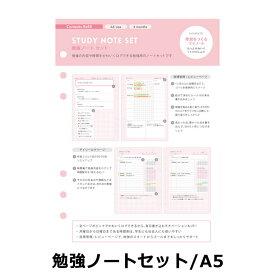 マークス MARKS システム手帳 リフィル 勉強ノートセット A5