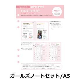 マークス MARKS システム手帳 リフィル ガールズノートセット A5