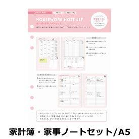 マークス MARKS システム手帳 リフィル 家計簿・家事ノートセット A5