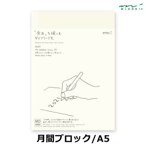 【手帳 2021年】ミドリ 月間ブロック MDノートダイアリー A5