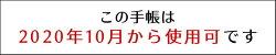 【名入れ無料】【手帳2021年】クオバディスQUOVADIS月間ブロック16×16cm正方形カレプランプレステージクラブメール便送料無料