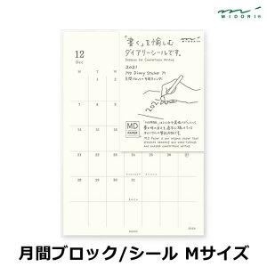 【2021年】ミドリ 月間ブロック MDダイアリーシール Mサイズ