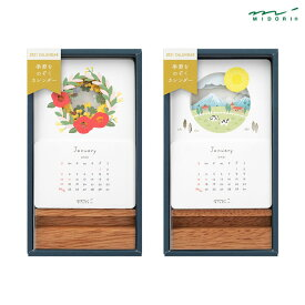 【カレンダー 2021年】ミドリ 卓上カレンダー 季節をのぞくカレンダー