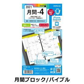 【手帳 2021年】レイメイ藤井 月間ブロック-4 キーワード リフィル バイブルサイズ(聖書サイズ)