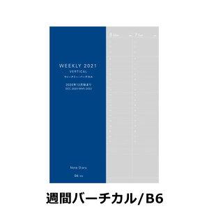 【手帳 2021年】レイメイ藤井 システムノートリフィル 週間バーチカル B6サイズ