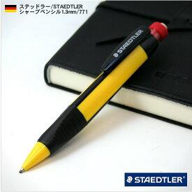 ステッドラー STAEDTLER シャープペンシル1.3mm 771【シャーペン】【シャープペン】【デザイン文具】【デザイン おしゃれ】【輸入 海外】