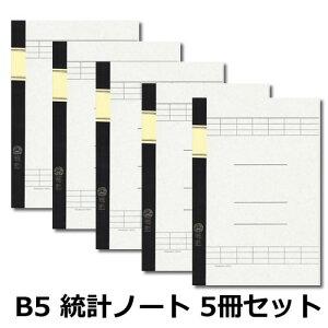 ツバメノート 統計ノート B5 2色刷7行 5冊セット【デザイン文具】【文具 ノート】【デザイン おしゃれ】 / 5セット