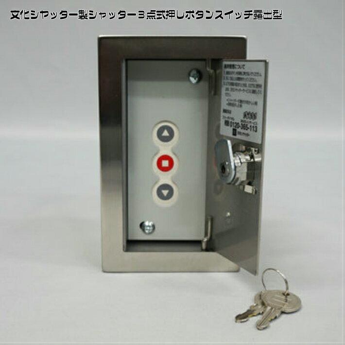 文化シヤッター製シャッター3点式押しボタンスイッチステンレス蓋露出型