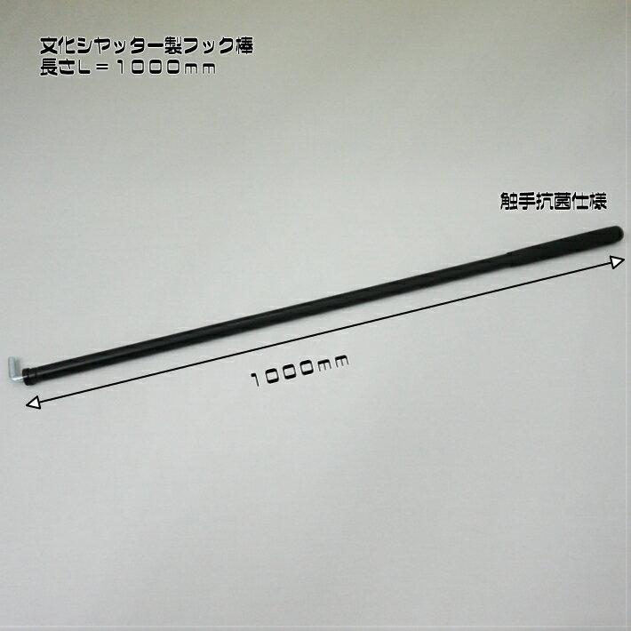 文化シヤッター製フック棒(L=1000mm)抗菌仕様
