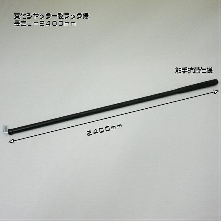 文化シヤッター製フック棒(L=2400mm)抗菌仕様