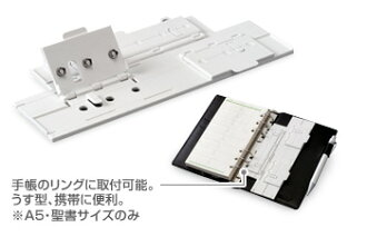 Lei-system Handbook for 6 hole punch