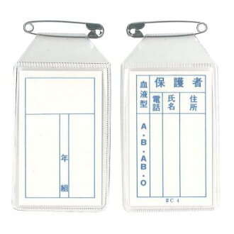 Kyoei plastic transparent blood type cards with school 用名 tag {total 315 yen from} is Tuskegee