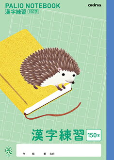 Entering Palio notebook subject illustration cover kanji exercise 150 characters hedgehog << from 300 yen (tax-excluded) in total >>
