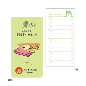 The tag TODO Japanese midget Shiba that STAND FUSEN MEMO stands