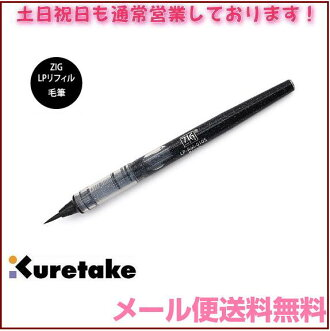 New! ' Japan stationery Awards products ' in from the total of 525 Yen the kuretake fancy ZIG Letterpen COCOIRO refill brush
