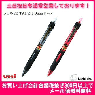 Mitsubishi, the uni-POWER TANK1.0mm(bold) standard knock-in total 300 yen (tax excluded)