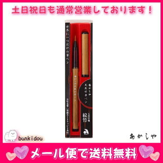 Natural bamboo writing brush ぺん (crest bamboo) [with a transparent case] [deferred payment correspondence]