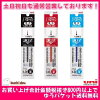 Mitsubishi, gel ink ball-point pen [UMR-83E] extra lead [from 300 yen (tax-excluded) in total]