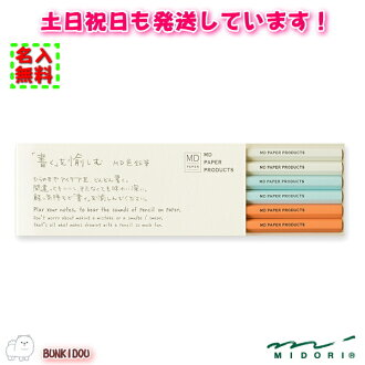 << name case for free >> MD colored pencil 6 regular company of fire fighters [deferred payment correspondence]