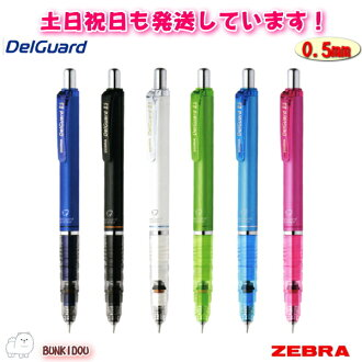 "0.5mm mechanical pencil ""Dell guard"" [is cat POS from 800 yen (tax-excluded) in total] [deferred payment correspondence]"
