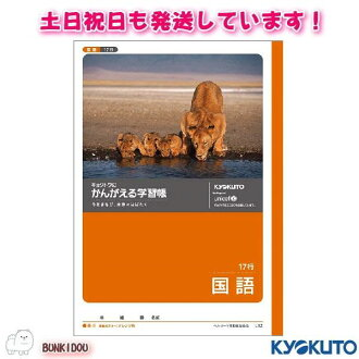 Learning Japanese language book (line 17) thinking it's in total 300 yen (tax excluded)
