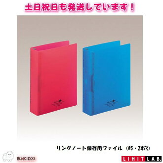 A file (A5 .24 hole) for the AQUA DROPs ring notebook preservation [target foreign merchant product] [deferred payment correspondence]