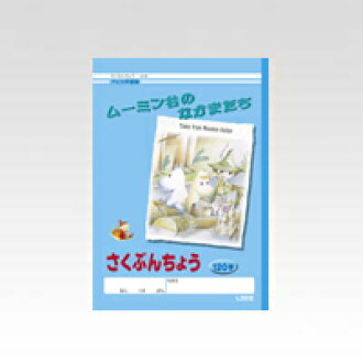 Apia, Moomin learning book Sakura ぶんちょう 120 characters in books, 2